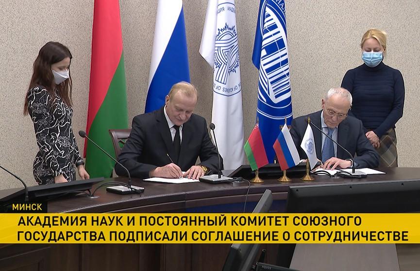 Академия наук подписала соглашение о сотрудничестве с Постоянным комитетом Союзного государства