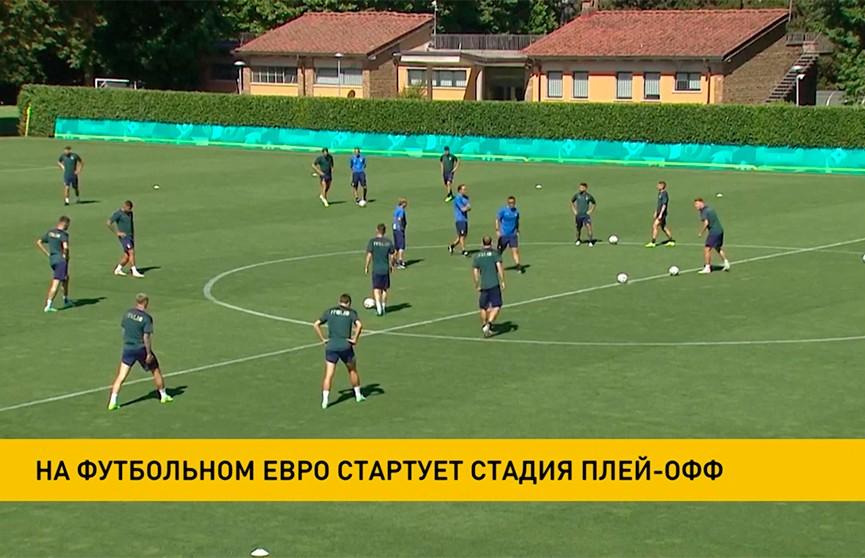 На футбольном Евро стартует стадия плей-офф