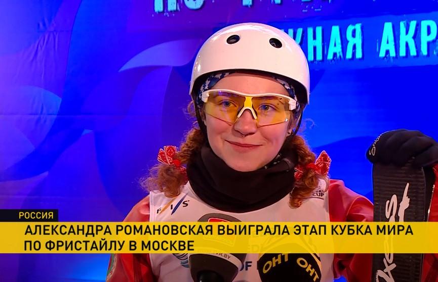 Фристайл: хроника триумфа Александры Романовской в Москве