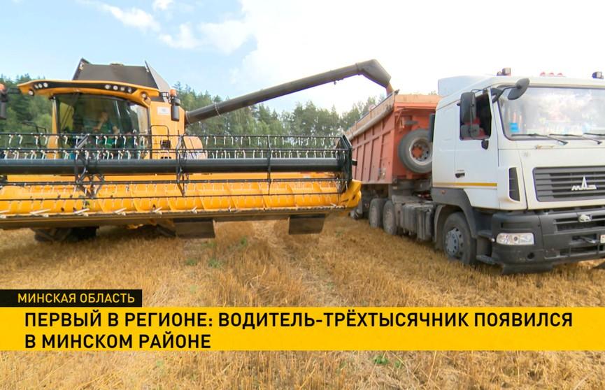 Уборочная-2019: первый водитель-трехтысячник появился в Минской области