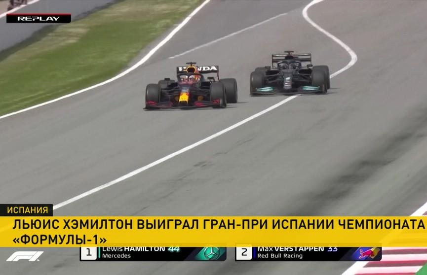 Льюис Хэмилтон выиграл Гран-при Испании в «Формуле-1»