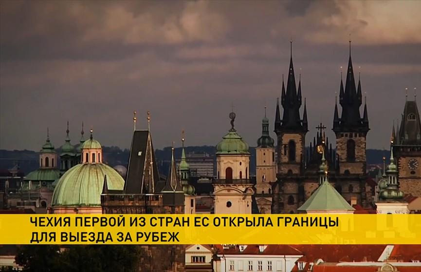 В Чехии частично отменён запрет на въезд иностранцев