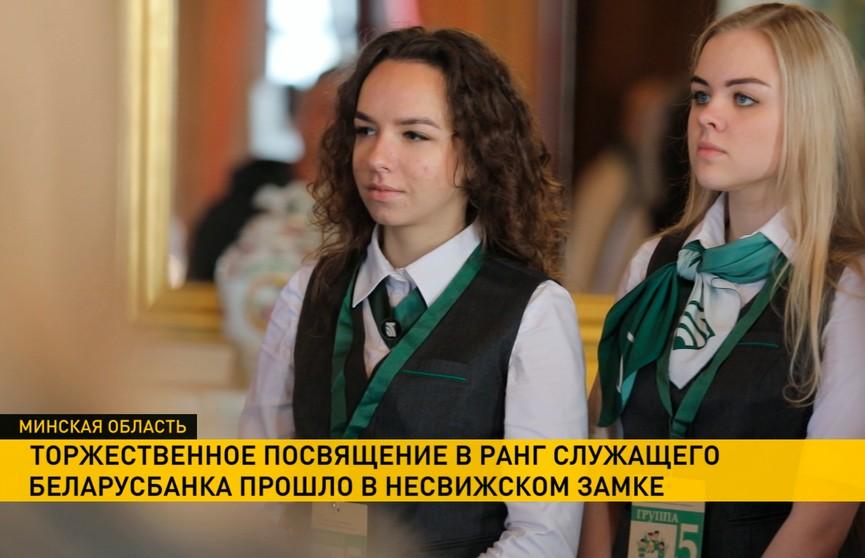 Церемония посвящения молодых специалистов в ранг банковского служащего прошла в Несвижском замке