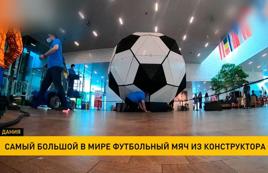 Фанаты создали самый большой в мире футбольный мяч из конструктора
