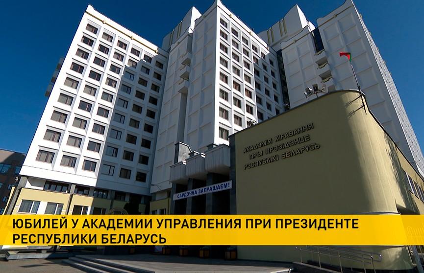 Академия управления при Президенте Беларуси празднует юбилей