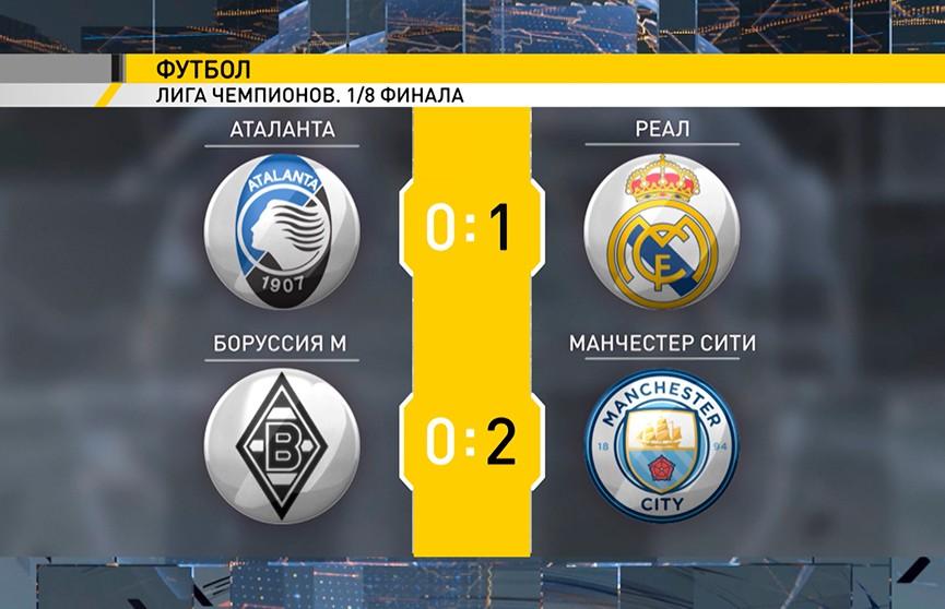 «Реал-Мадрид» победил «Аталанту» в 1/8 финала футбольной Лиги чемпионов
