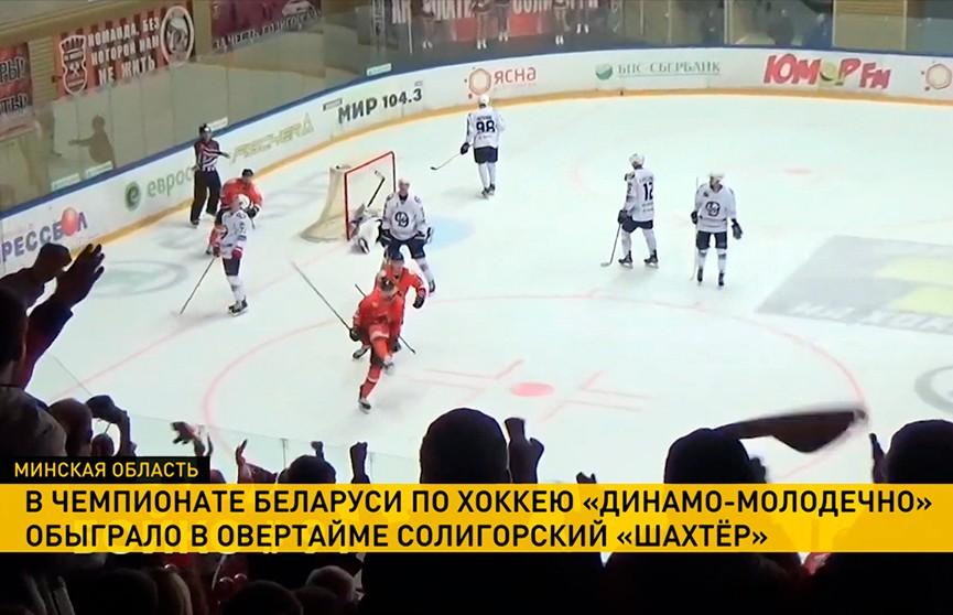Чемпионат Беларуси по хоккею: «Динамо-Молодечно» обыграло солигорский «Шахтёр»