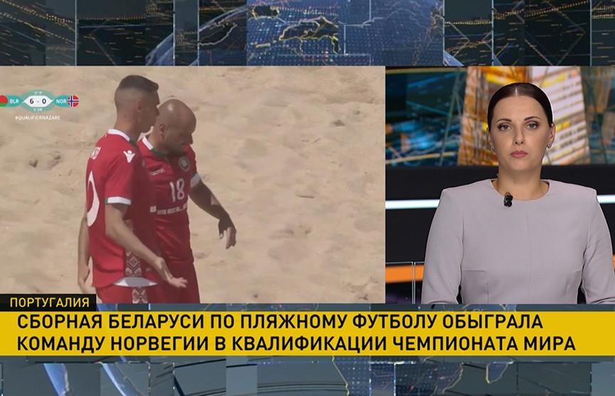 Сборная Беларуси по пляжному футболу успешно выступает в квалификации чемпионата мира