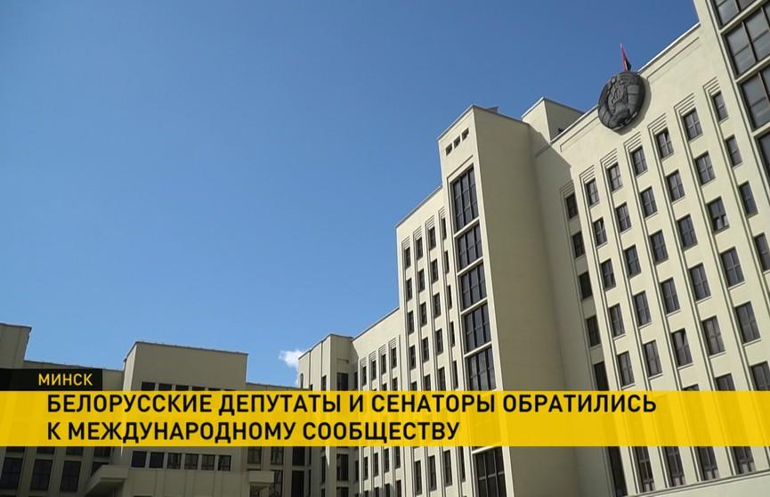 Белорусские депутаты призвали Запад соблюдать принципы и нормы международного права: комментарии экспертов о санкциях против нашей страны