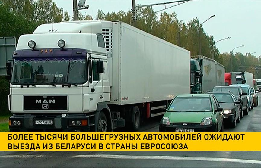 Более тысячи грузовиков ожидают выезда из Беларуси в ЕС