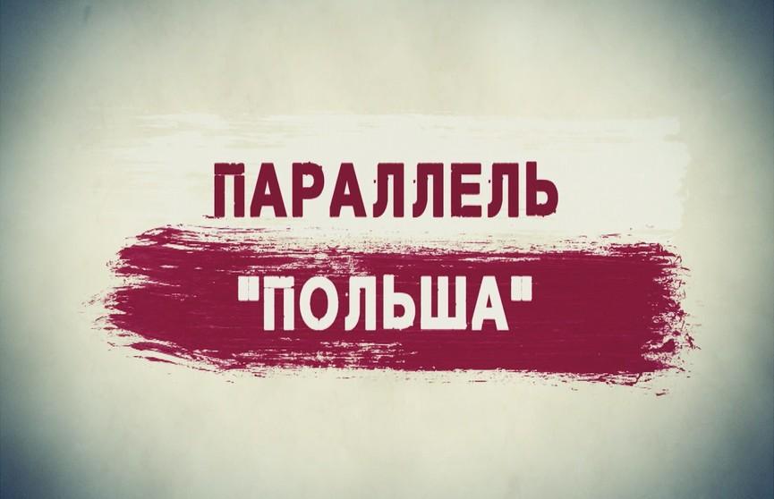 """Спецпроект Игоря Тура «Параллель """"Польша""""»"""
