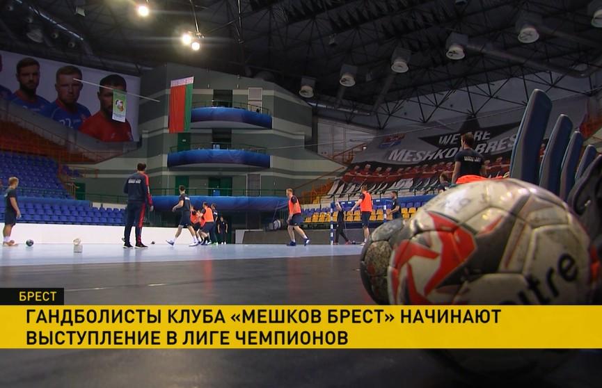 Гандболисты клуба «Мешков Брест» начинают выступление в Лиге чемпионов