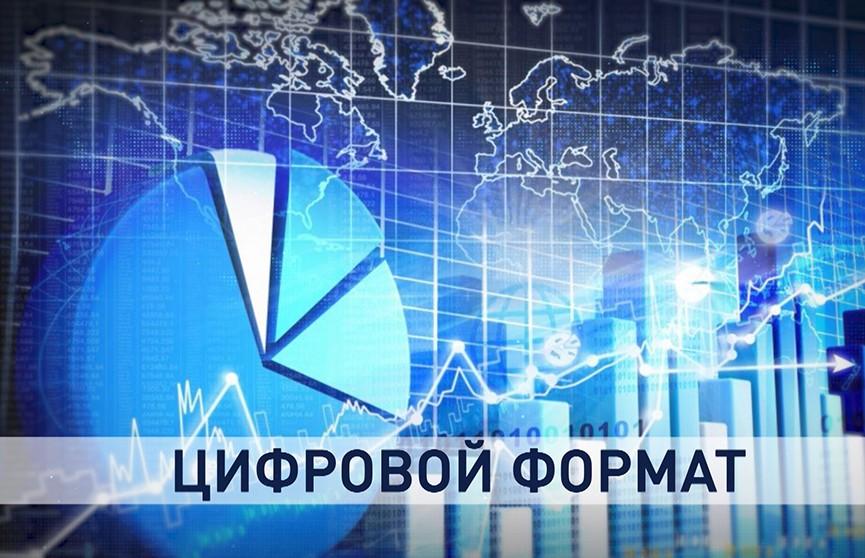 Форум «Государство. Бизнес. Граждане»: как продвигается цифровизация и какие дивиденды она сулит Беларуси