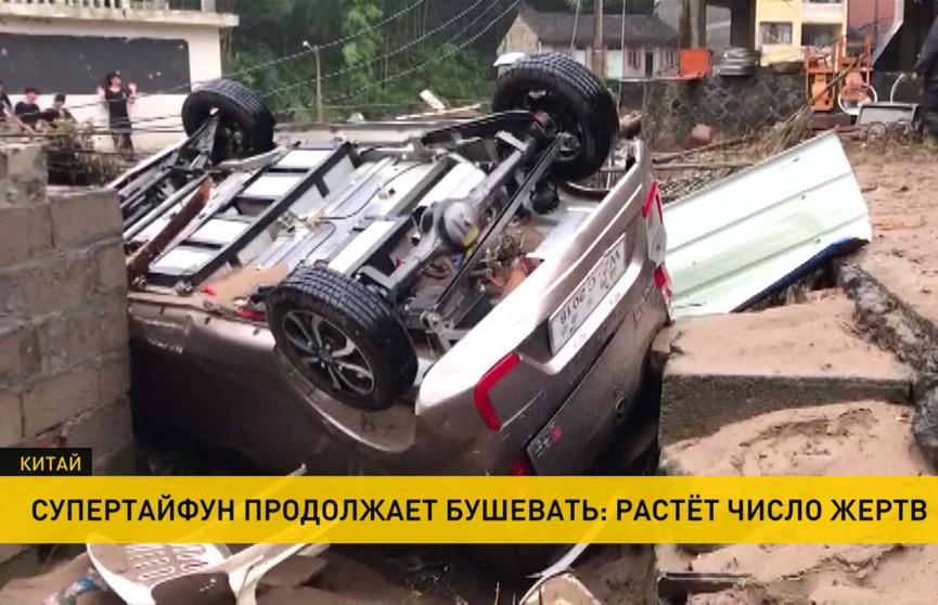 32 человека погибли, 16 пропали без вести: в Китае бушует тайфун «Лекима»