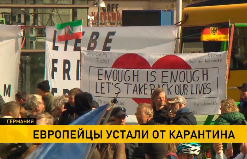Протесты против локдаунов из-за COVID-19 проходят в Европе