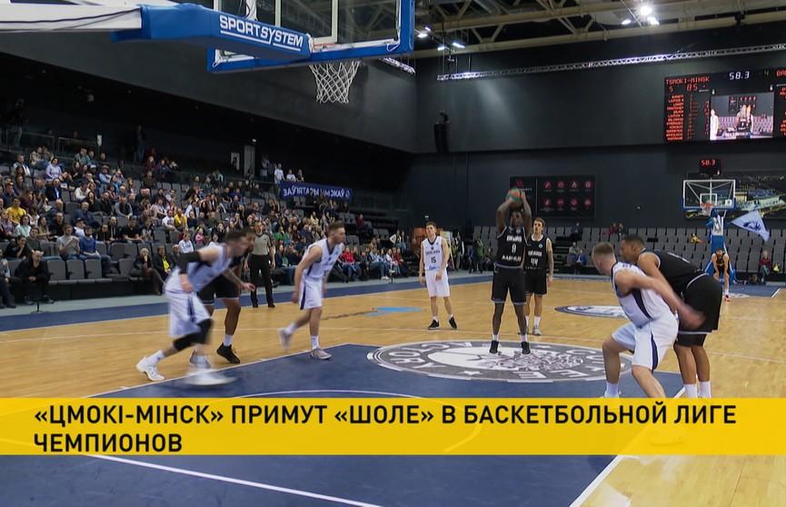 «Цмокi-Мінск» сыграют с «Шоле» в баскетбольной Лиге чемпионов