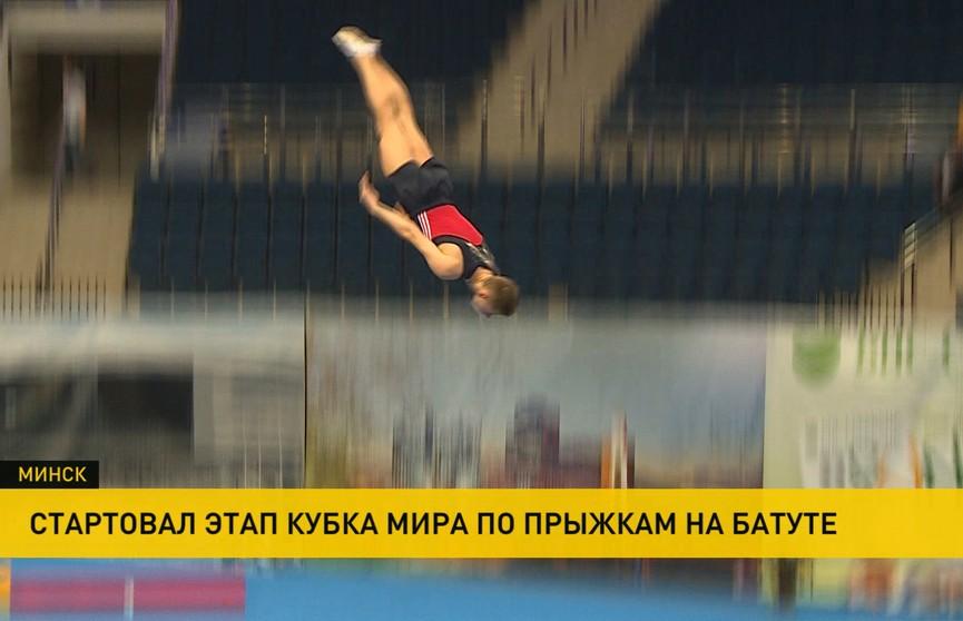 170 спортсменов из 36 стран ведут борьбу за награды Кубка мира по прыжкам на батуте в Минске