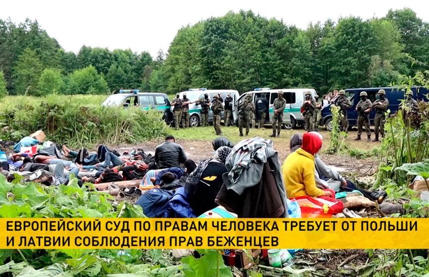 Европейский суд по правам человека призвал официальные Варшаву и Вильнюс оказать помощь беженцам