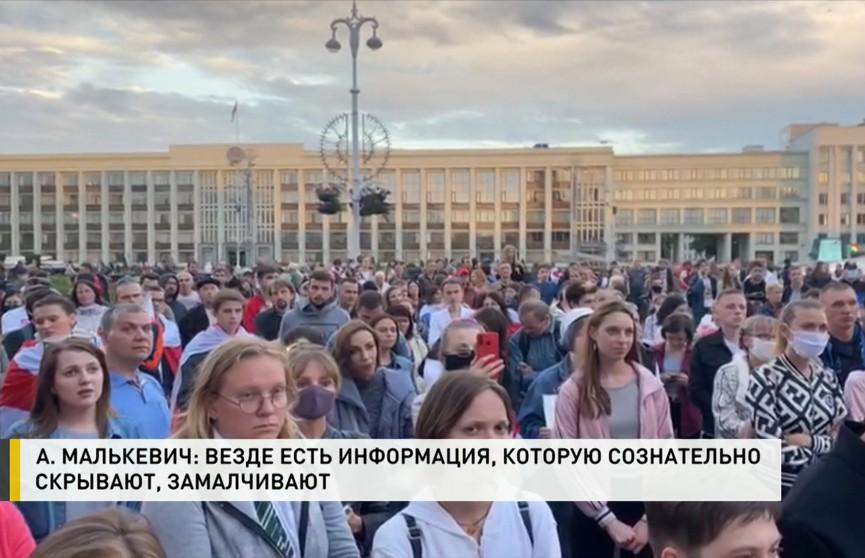 Эксперты: против Беларуси ведется информационная война