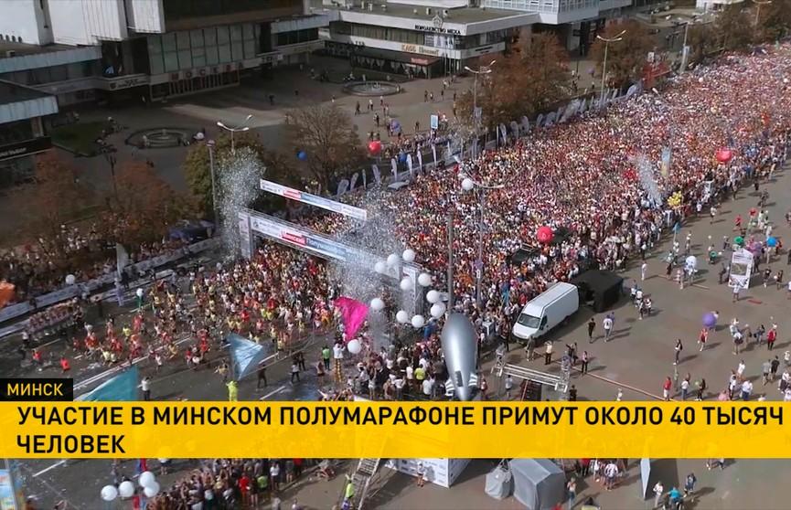 Минский полумарафон: побегут 40 тысяч человек