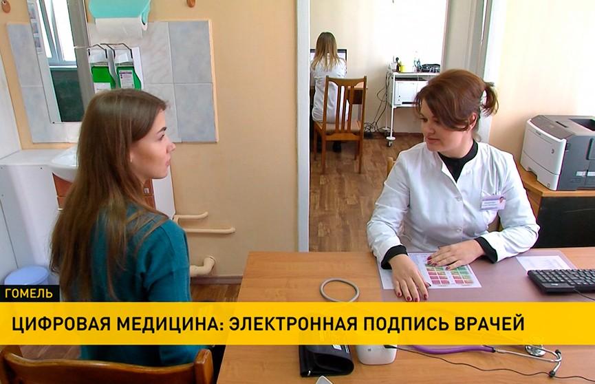 У белорусских врачей появились электронные цифровые подписи