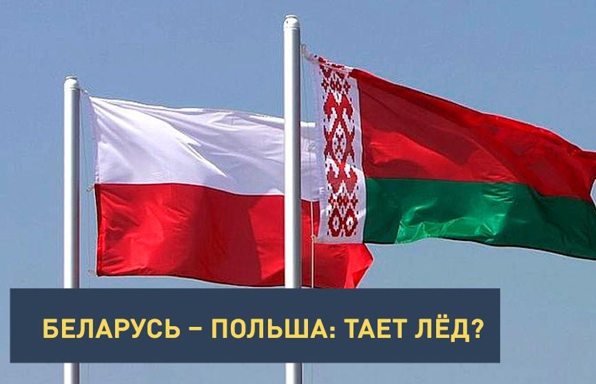 В отношениях Беларуси с Польшей «тает лёд»? Что же изменилось?