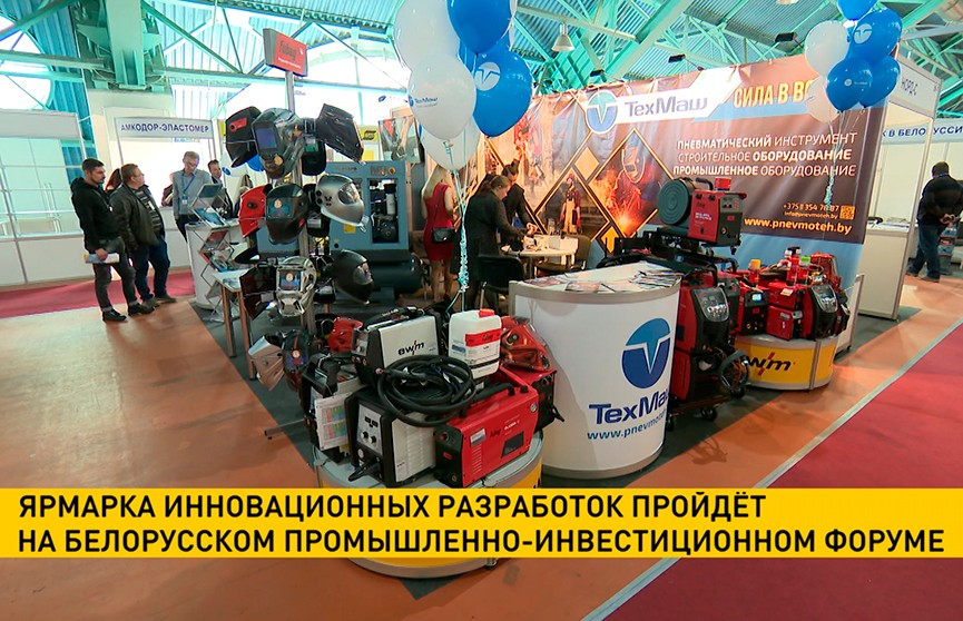 Ярмарка инновационных разработок пройдёт на Белорусском промышленно-инвестиционном форуме