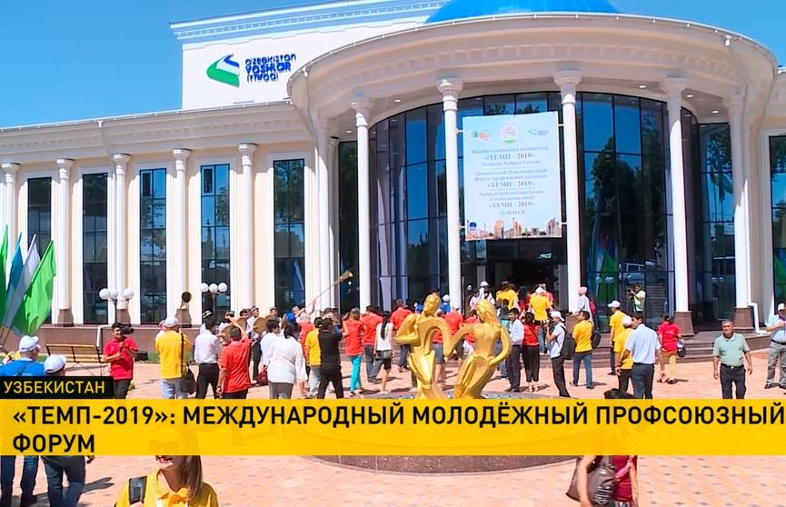 «ТЕМП-2019»: в Узбекистане проходит международный молодёжный профсоюзный форум