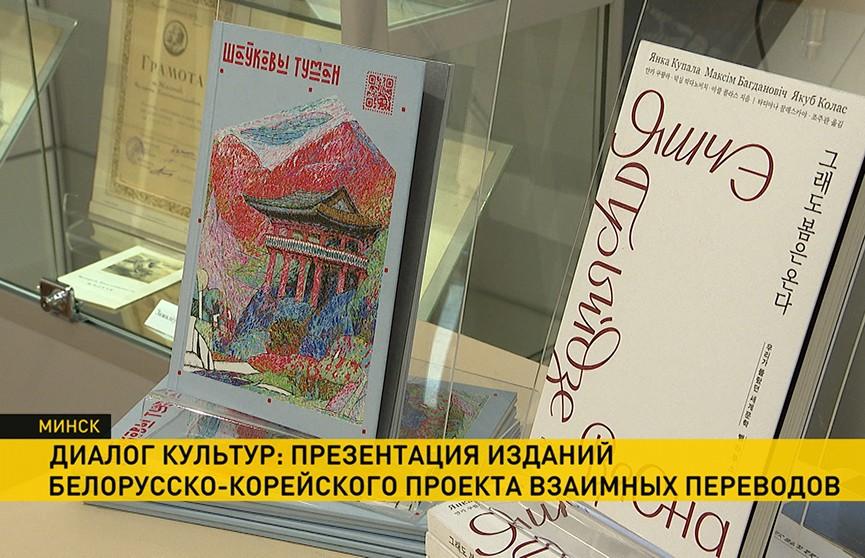 Диалог культур: презентация изданий белорусско-корейского проекта взаимных переводов