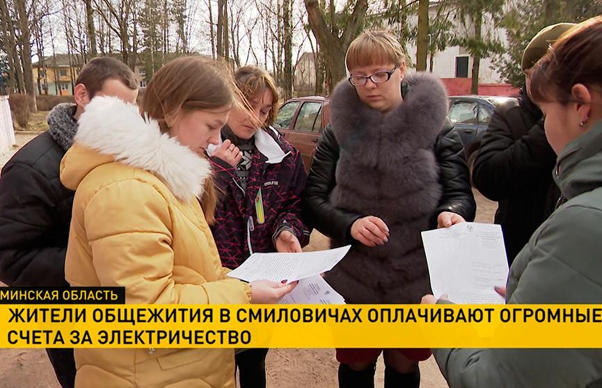 Жители общежития в Смиловичах оплачивают огромные счета за электричество