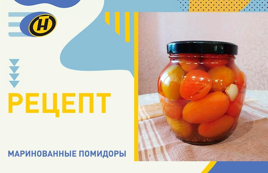 Маринованные помидоры на зиму. Проверенный рецепт от телеведущей Екатерины Тишкевич