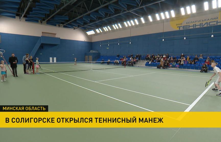 Крытый теннисный манеж заработал в Солигорске
