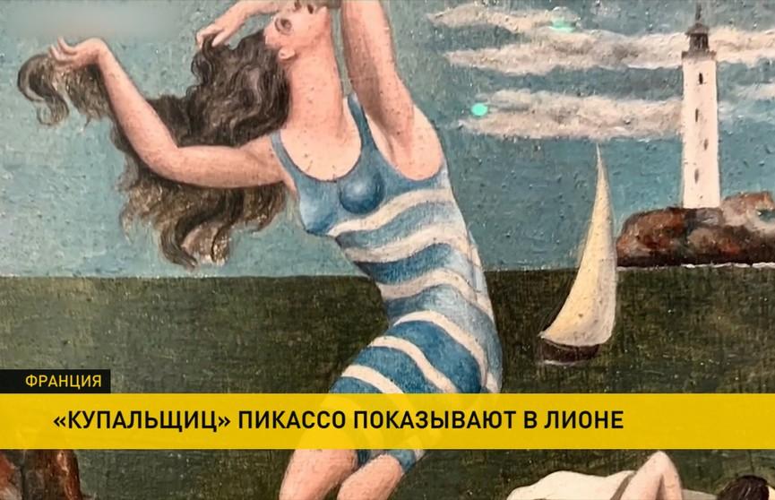 Выставка «Купальщики и купальщицы Пикассо» открылась в Лионе