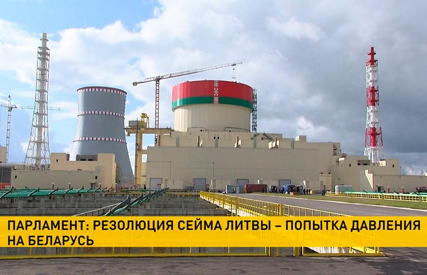 Парламентарии прокомментировали заявление Сейма Литвы об опасности БелАЭС