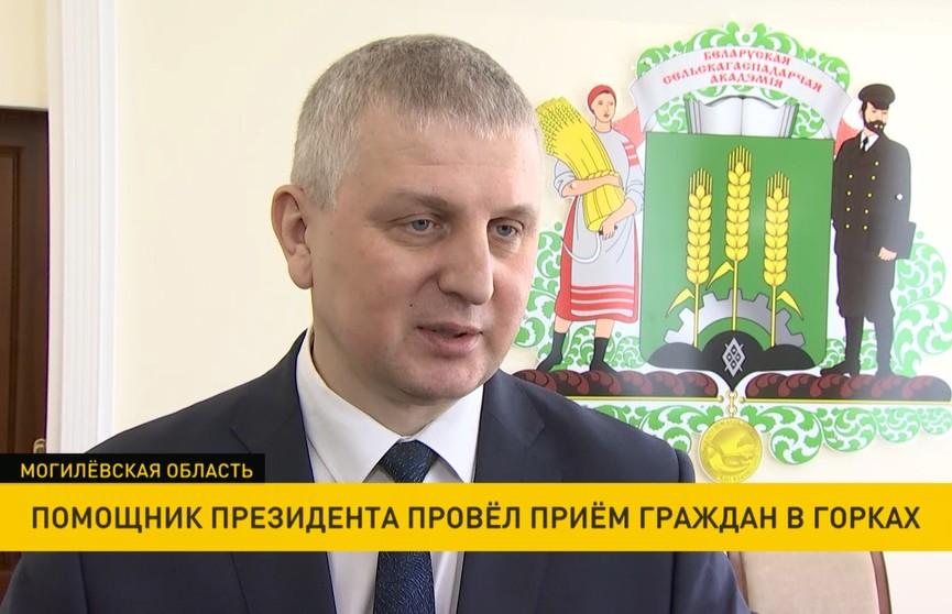 Помощник Президента провёл приём граждан в Горках