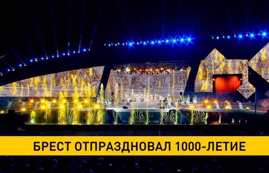 Брест отпраздновал 1000-летие