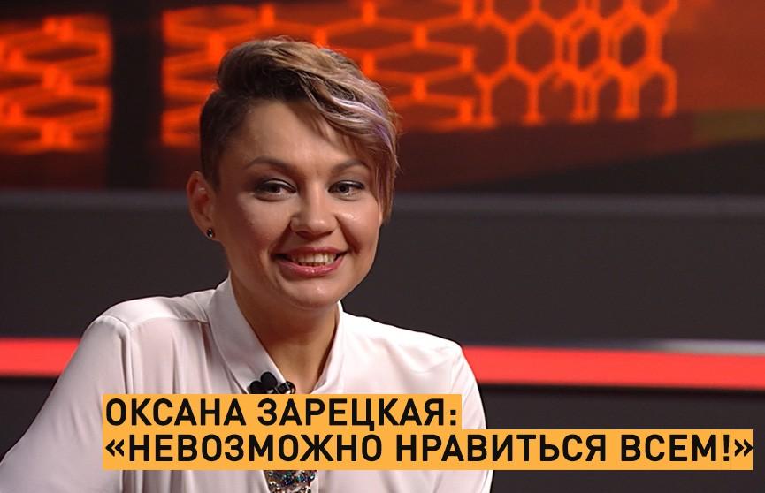 «Невозможно нравиться всем», – культурный эксперт Оксана Зарецкая о критике в Интернете