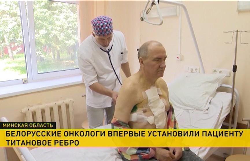 Уникальную операцию провели белорусские хирурги: пациенту имплантировали титановое ребро