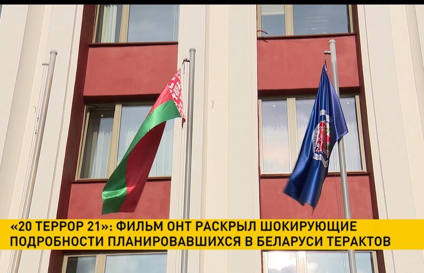 «20 ТЕРРОР 21»: фильм ОНТ раскрыл шокирующие подробности планировавшихся в Беларуси терактов и актов насилия