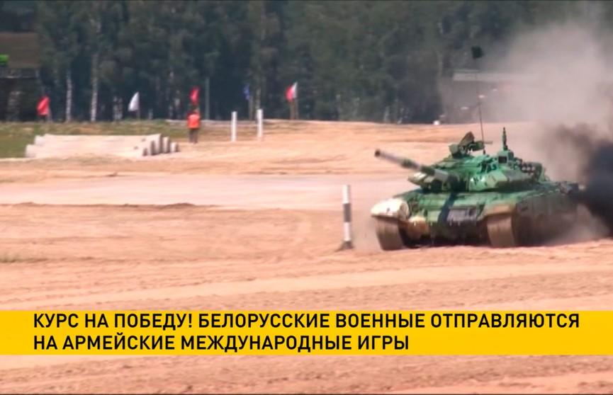 Белорусские военные отправляются на Армейские международные игры