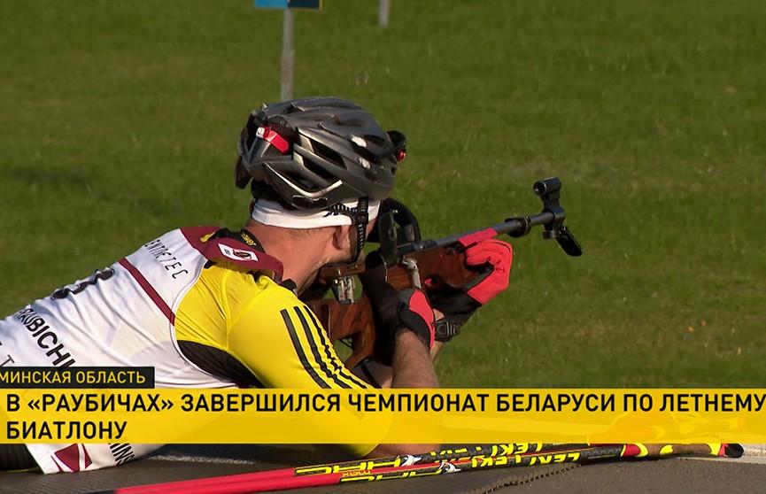 Чемпионат Беларуси по летнему биатлону завершился в олимпийском спорткомплексе «Раубичи»