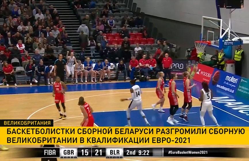 Баскетболистки сборной Беларуси разгромили сборную Великобритании в квалификации Евро-2021