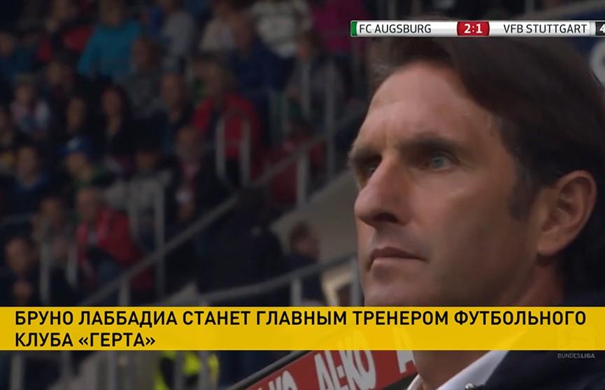 Бруно Лаббадиа станет новым главным тренером футбольного клуба «Герта»