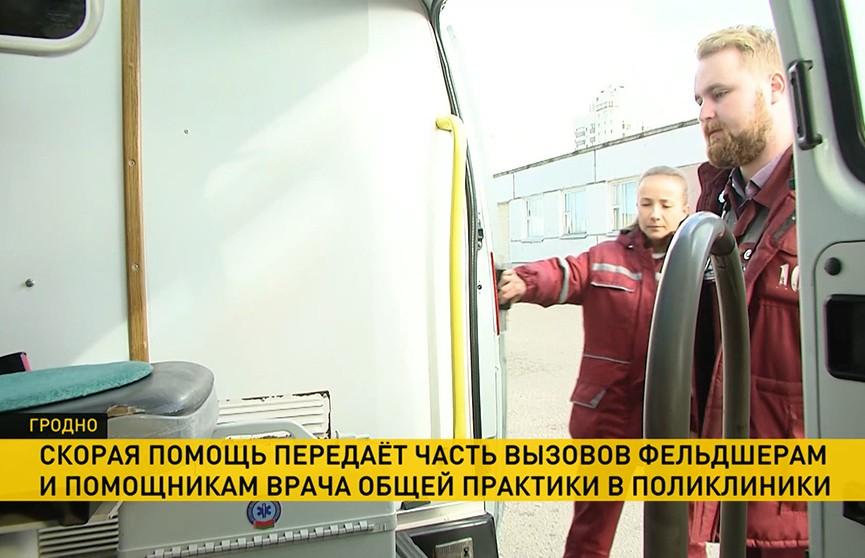 В Гродно на некоторые вызовы вместо скорой будут приезжать врачи из поликлиник