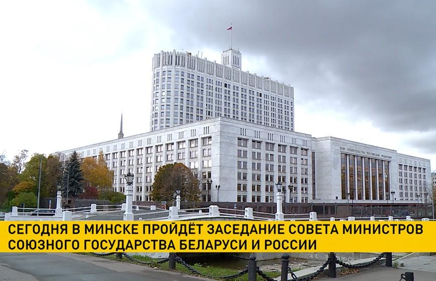 Заседание Совета министров Союзного государства Беларуси и России пройдет  под Минском 10 сентября