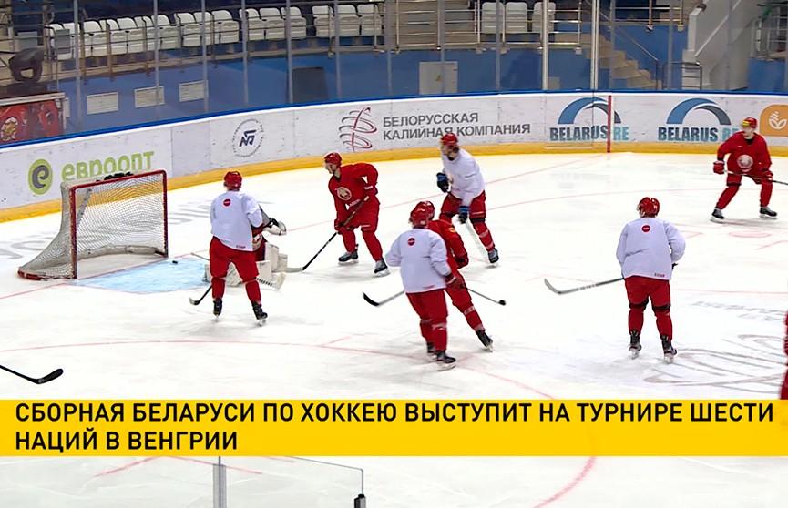 Сборная Беларуси по хоккею готовится к выступлению на Турнире шести наций в Будапеште