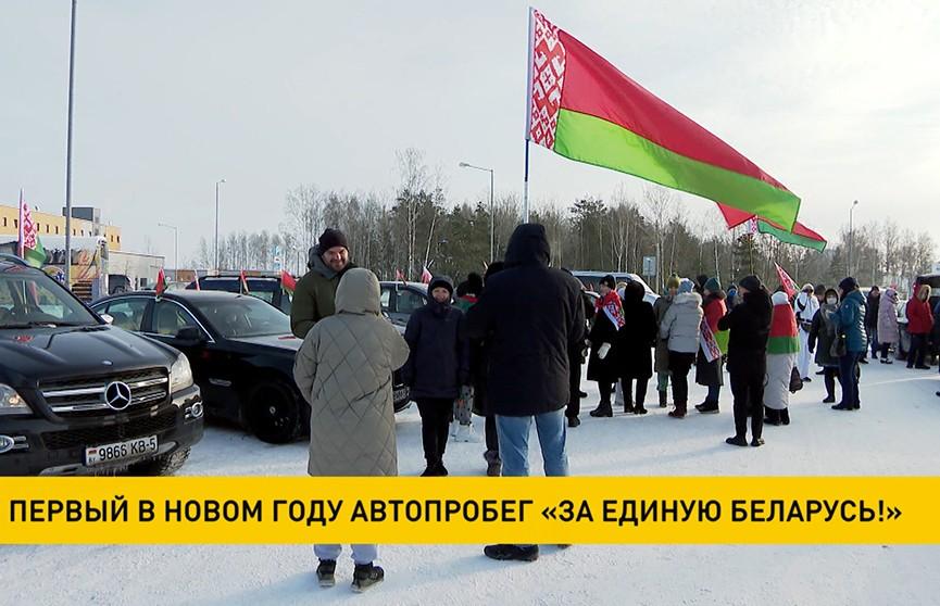 Состоялся первый в новом году автопробег «За единую Беларусь»