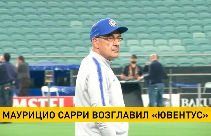 Маурицио Сарри покинул лондонский «Челси» и возглавил туринский «Ювентус»