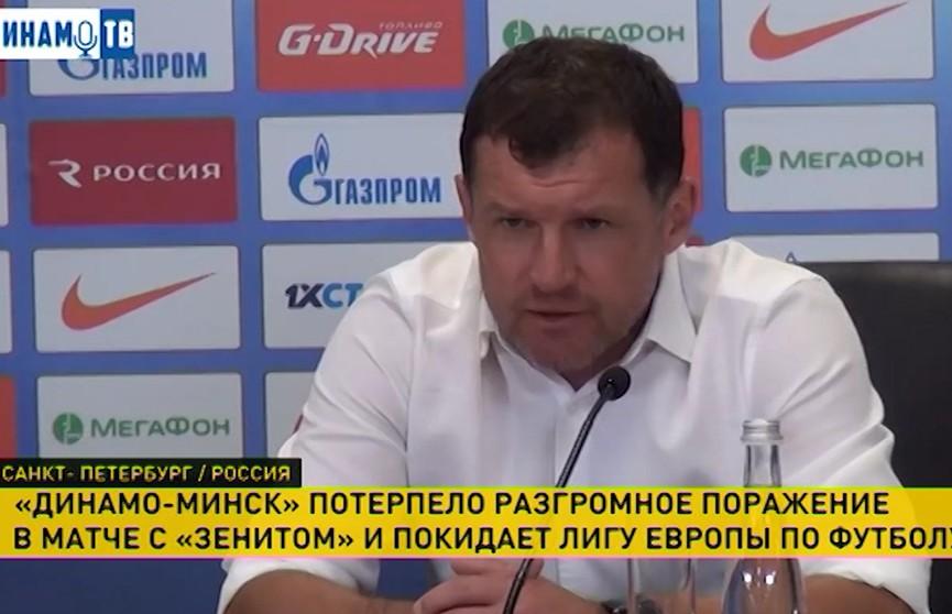 Брестcкое и минское «Динамо» покидают Лигу Европы на стадии третьего отборочного круга
