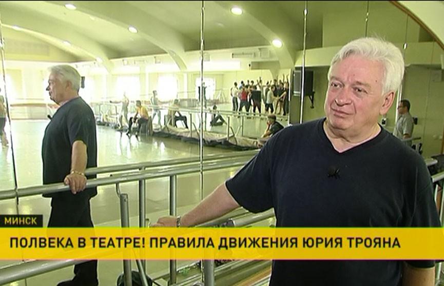 Народный артист БССР Юрий Троян отмечает золотой юбилей на сцене Большого театра
